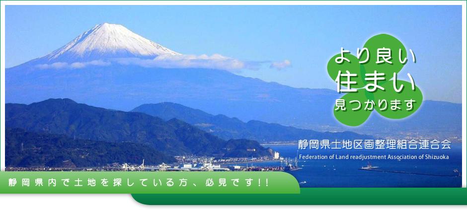 静岡県内で土地を探している方、必見です!!